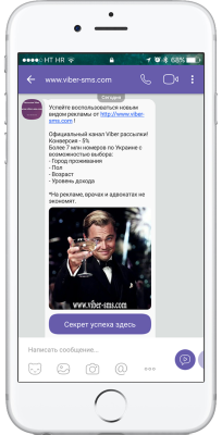 Рекламная рассылка по Viber