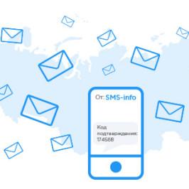 Эффективная смс-рассылка: доступно и выгодно