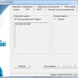 Преимущества программы TrueConf Server