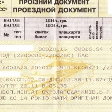 Советы по покупке дешёвых билетов